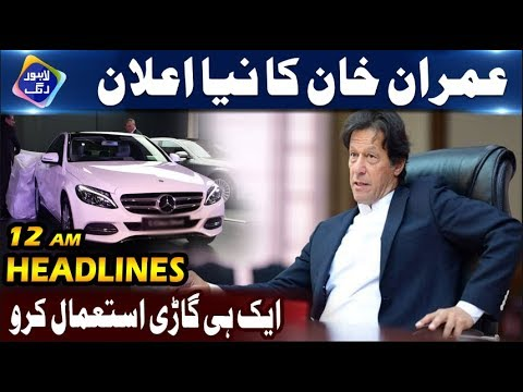 Only One Vehicle You can Use - News Headlines   12:00 AM   23 Feb 2019   Lahore Rang