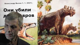 Они уничтожили динозавров, но сами пали. Александр Белов 1. 1. 2021