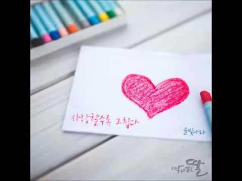 윤빛나라 '딱 너 같은 딸 OST Part.9' - 사랑할수록 그립다