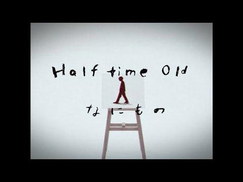 Half time Old「なにもの」Music Video