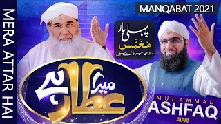 Peer Mera Murshid Attar - Muhammad Ashfaq Attari Madani  | New Manqbat e Attar 2021 | Mera Attar Hai
