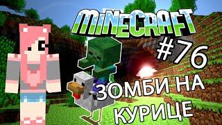 Minecraft - ЗОМБИ НА КУРИЦЕ (Серия 76)