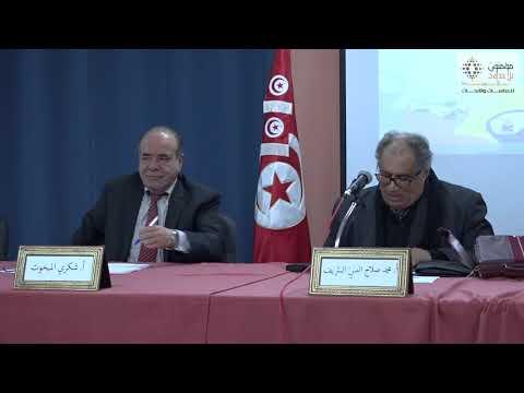 الأستاذ صلاح الدّين الشّريف/تونس -كلمة تقديميّة للأستاذ شكري المبخوت-  - نشر قبل 8 ساعة