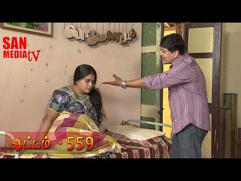BOMMALAATAM - பொம்மலாட்டம் - Episode 559 (30/10/2014)