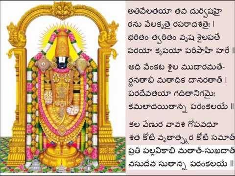 nsr Sri Venkateswara Stotram