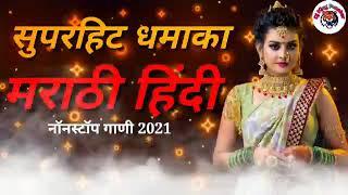 सुपरहिट धमाका! नॉनस्टॉप मराठी डीजे गाणी 2021, Marathi Style Mix, Nonstop Marathi Dj Songs 2021
