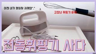 [김케초] 전동휘핑기 사다