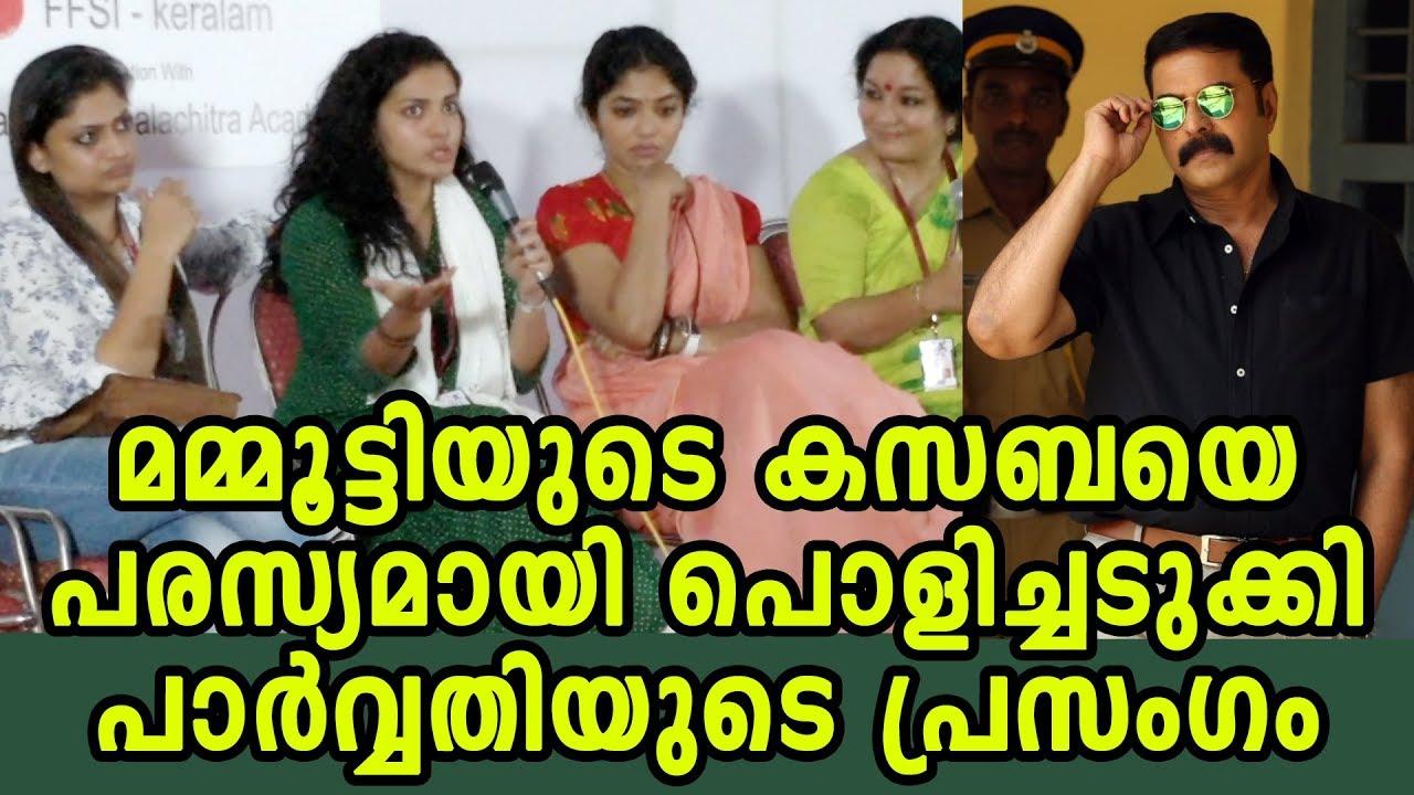 Download ഇനി ഇമ്മാതിരി അപമാനവുമായി ഇറങ്ങരുത് !!! | Parvathy criticising Mammootty Movie Kasaba publicly