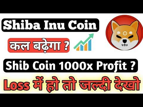😱 Shiba Inu ( SHIB ) Big Update | Shiba coin Paice prediction | Shiba coin today news | Buy/sell
