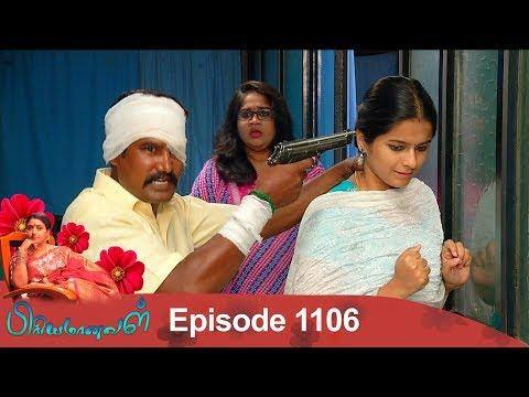 Priyamanaval Episode 1106, 30/08/18