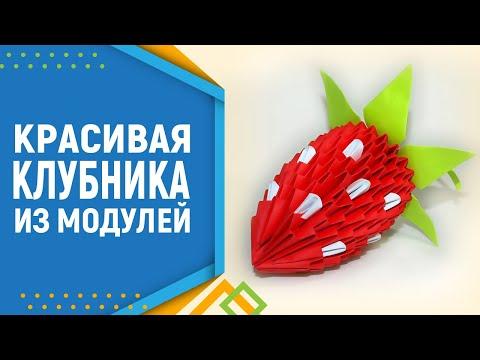Оригами клубника.