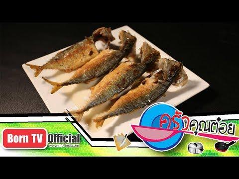 ปลาทูทอดน้ำปลา ร้านชัยครับ 19 มิ.ย.60 (2/2) ครัวคุณต๋อย