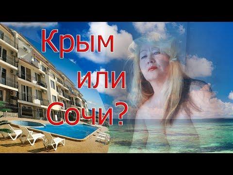 Туры на Чёрное море!  Отдых на российских курортах  в Крыму или в Сочи?
