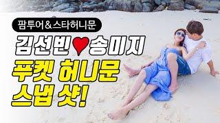 [스냅샷단독공개] 프로야구 선수 김선빈♥송미지 허니문 …