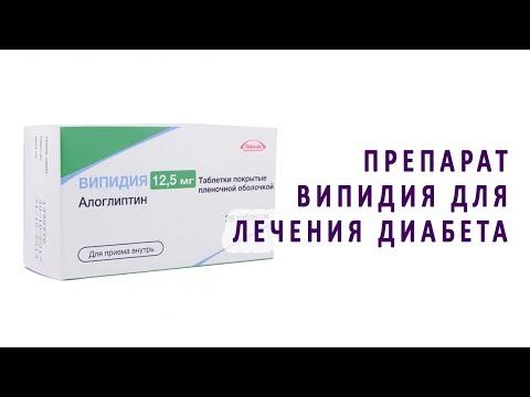 Препарат Випидия для лечения сахарного диабета