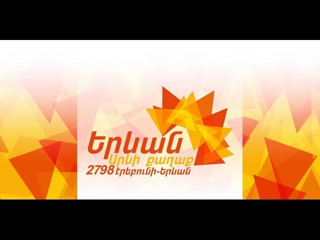 ????? ???? ?????/ «????????-????? 2798» -Yerevan arevi qaxaq/ErebuniEVN2798