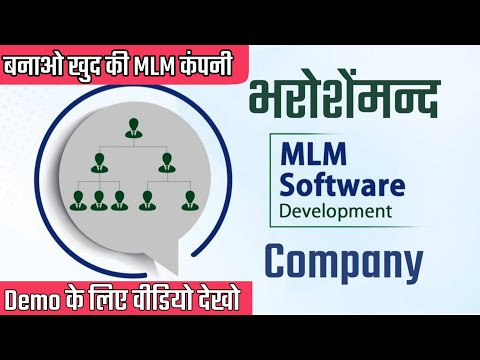 Best MLM SOFTWARE 😱 NADCAB | India Ki Best MLM Software Company | Low Price MLM Software