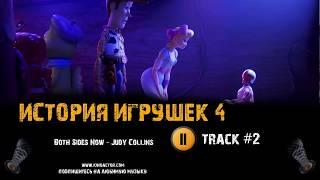 Фильм ИСТОРИЯ ИГРУШЕК 4 музыка OST #2 Both Sides Now Judy Collins