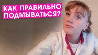 Как правильно подмываться Практичные советы гинеколога