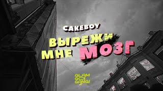 Смотреть клип Cakeboy - Вырежи Мне Мозг