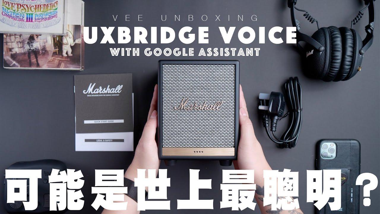 【喇叭開箱】可能係最聰明嘅喇叭?Marshall UXBridge Voice with Google Assistant智能藍芽喇叭:承襲了經典造型!年度必買之一?【開箱與評測】