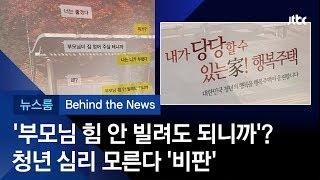 [비하인드 뉴스] LH 행복주택 광고… 흙수저가 부러운 금수저?