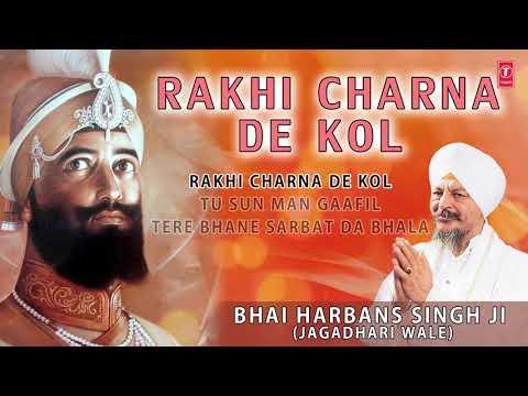 RAKHI CHARNA DE KOL | BHAI HARBANS SINGH JI | SHABAD GURBANI