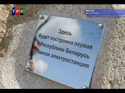 Союзинформ. 29.07.15г. Первая атомная электростанция в Беларуси