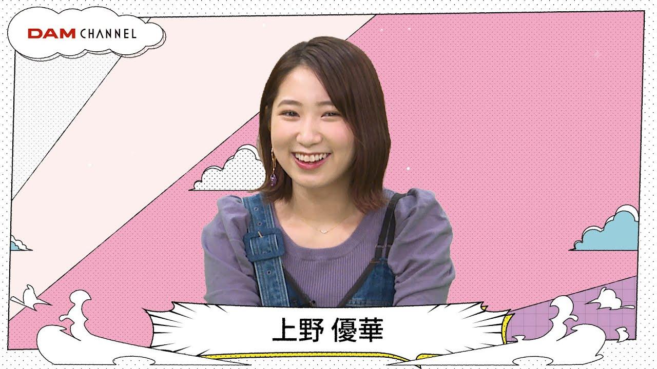 【上野優華】いま、泣ける歌声で話題の彼女がアカペラを披露!!【DAM CHANNEL】