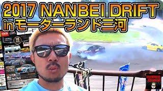 2017 NANBEI DRIFT in モーターランド三河