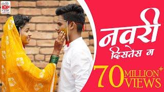 Nawari Distes G | Vishnupriya | Sai Patil | Karan Shelke | VSSK Production | Official Video