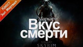 The Elder Scrolls 5 Skyrim - Вкус Смерти
