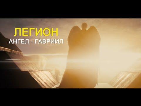Легион (2010) -  Разговор с ангелом Гавриилом | Legion | Movie Scenes