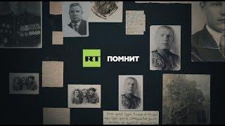 #RTпомнит: читаем письма родственников, сражавшихся в Великой Отечественной войне