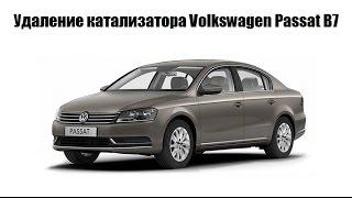 Ремонт и замена катализатора Volkswagen Passat B7 1.4 на пламегаситель