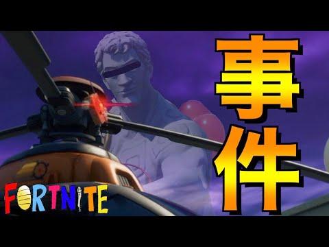 [Fortnite]ヘリコプター殺人事件!!!