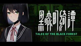 #1【和風ホラーアドベンチャー】黒森町綺譚(Tales of the Black Forest)
