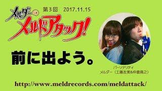 メルダーのメルドアタック!第3回(2017.11.15) 工藤友美 検索動画 30