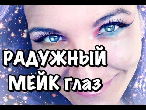 Радужный макияж глаз. Яркий мейк на лето. Бьюти