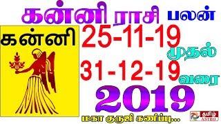 September to December கன்னி ராசி kanni Rasi Palangal 2019 kanni rasi palan rasi palan 2019