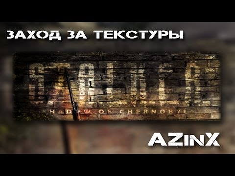 [S.T.A.L.K.E.R. Shadow Of Chernobyl] - заход за текстуры