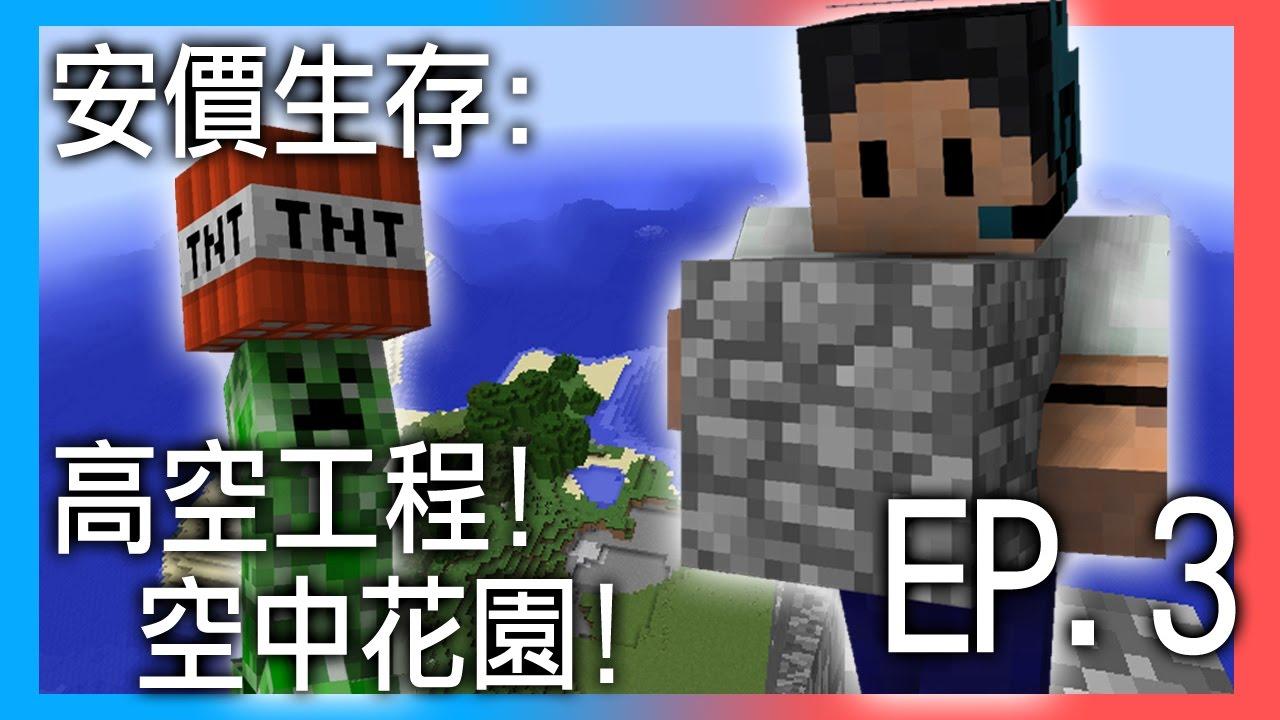 【村民】最危險的高空工程、空中花園!EP.3|《Minecraft 安價生存》 - YouTube