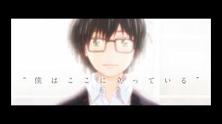 『I AM STANDING』のアニメ「3月のライオン」ver.のMusic Video。 配信...