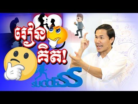 Khim Sokheng-How to Think-Mind Set-LSI Cambodia-Life and Financial