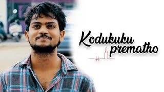 KODUKUKU PREMATHO | A short comedy video | Shanmukh Jaswanth