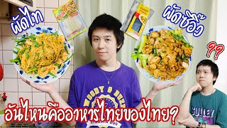 ถ้าเป็นคนญี่ปุ่นหัวใจไทย ก็ต้องรู้จักอาหารไทยของไทยใช่ไหม?