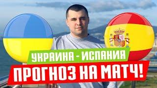 Украина Испания прогноз и ставка на футбол Лига Наций