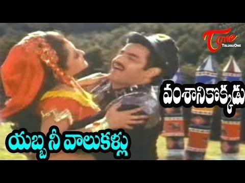 Vamsanikokkadu Songs - Yabba Nee Vaalu Kallu - Ramya Krishna - Balakrishna