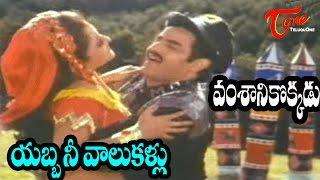 Video Vamsanikokkadu Songs - Yabba Nee Vaalu Kallu - Ramya Krishna - Balakrishna download MP3, 3GP, MP4, WEBM, AVI, FLV November 2017