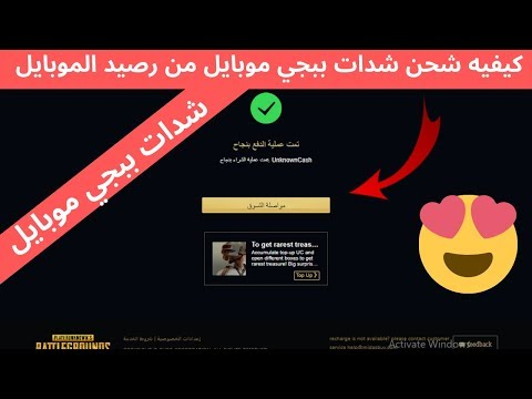 كيفيه شحن شدات ببجي موبايل عن طريق رصيد الهاتف Youtube